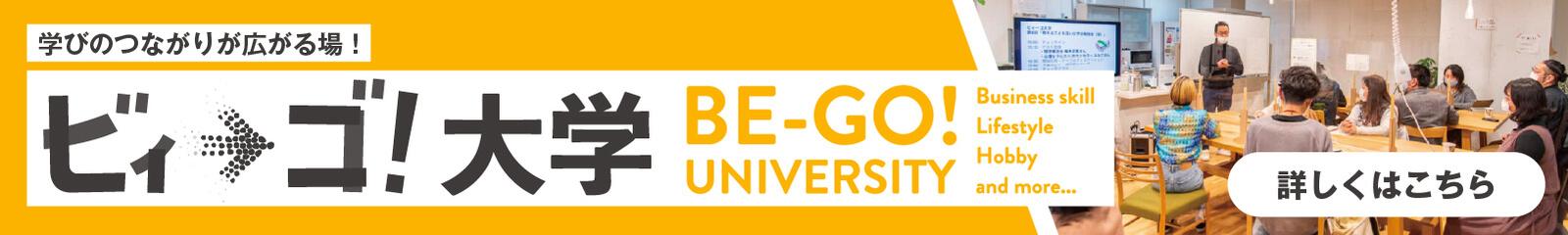 ビィーゴ大学