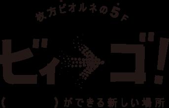 枚方ビオルネ5F コワーキングスペースビィーゴ