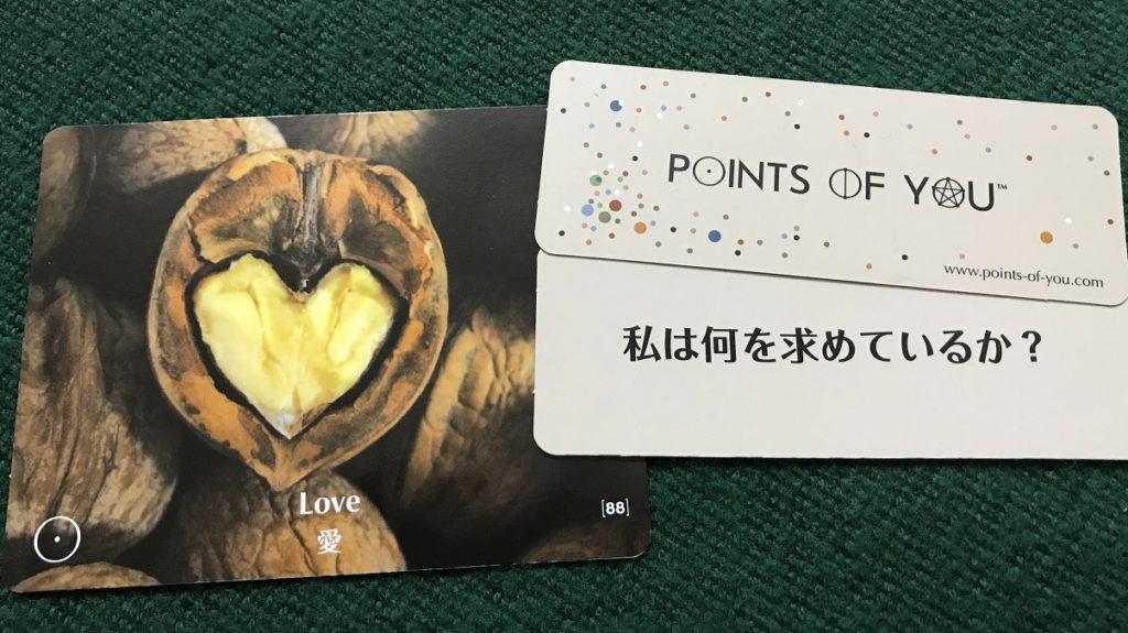 コワーキングスペース、ビィーゴで開催されるPoints of You®で使用されるカード