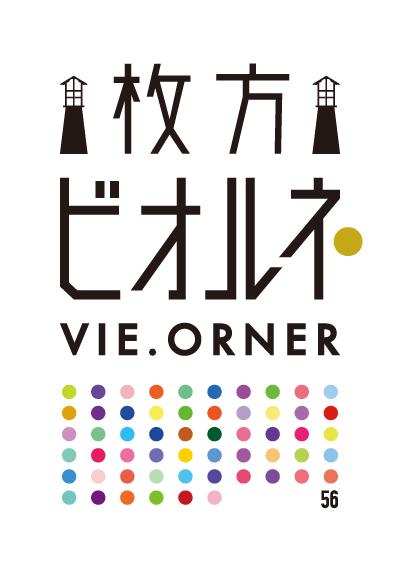 枚方ビオルネ VIE.ORNER
