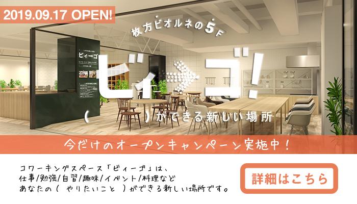 仕事・勉強・イベントができるコワーキングスペース「ビィーゴ」が枚方ビオルネに9/17誕生!