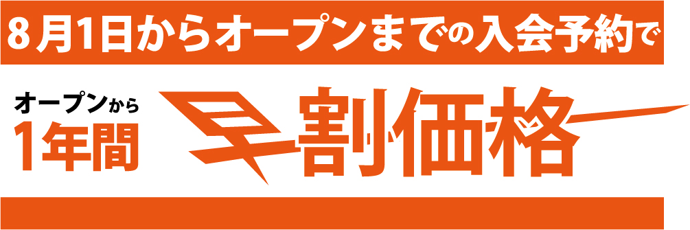 京阪枚方市駅直結のコワーキングスペース「ビィーゴ」のコワーキングスペース会員の早割価格