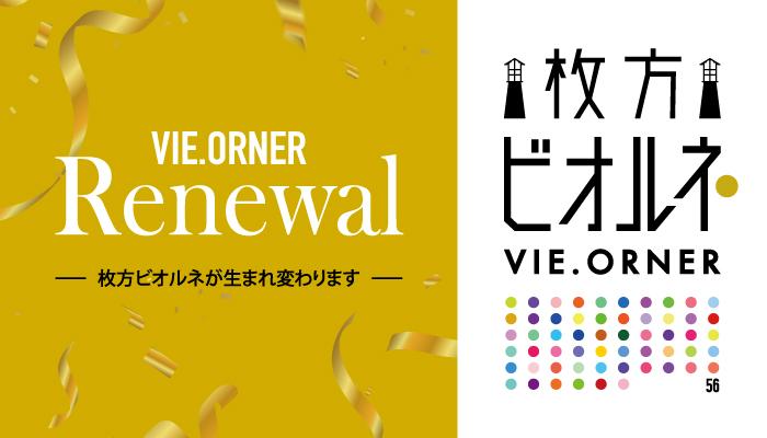 NEW PUBlIC MALL VIE.ORNER 30周年を迎えるビオルネの新しいチャレンジ!