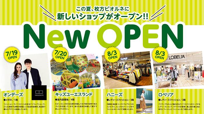 この夏、枚方ビオルネに  新しいショップがオープン!!