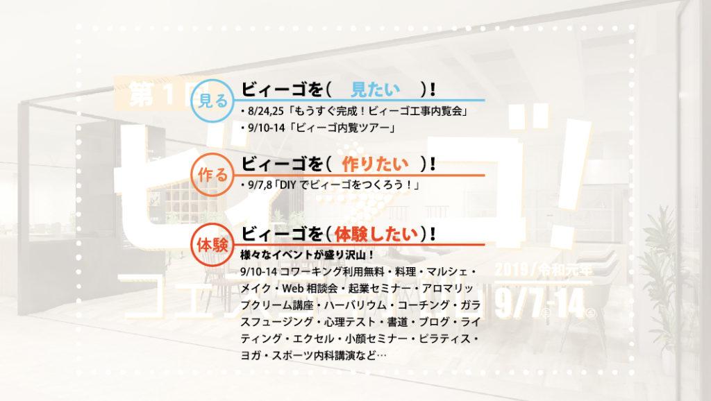 京阪枚方市駅直結のコワーキングスペース「ビィーゴ」で2019年9月に開催される「第1回ビィーゴフェスティバル」概要