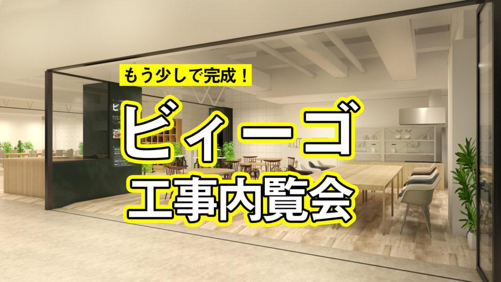 京阪枚方市駅直結のコワーキングスペース「ビィーゴ」で2019年9月に開催される「第1回ビィーゴフェスティバル」のイベント「ビィーゴ工事内覧会」