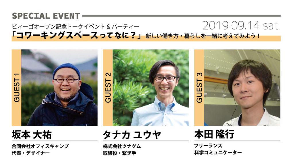 ゲストの坂本大祐さん、タナカユウヤさん、本田隆行さん