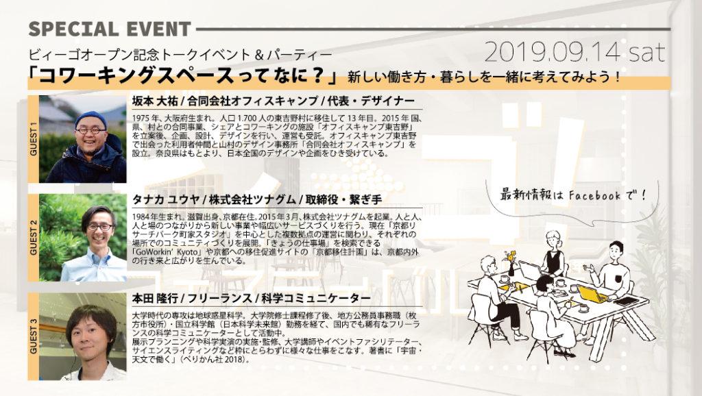 京阪枚方市駅直結のコワーキングスペース「ビィーゴ」で2019年9月に開催される「第1回ビィーゴフェスティバル」のトークイベント「コワーキングスペースってなに?新しい働き方・暮らしを一緒に考えてみよう!」