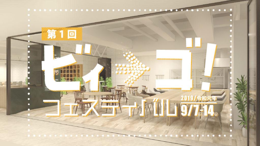 京阪枚方市駅直結のコワーキングスペース「ビィーゴ」で2019年9月に開催される「第1回ビィーゴフェスティバル」