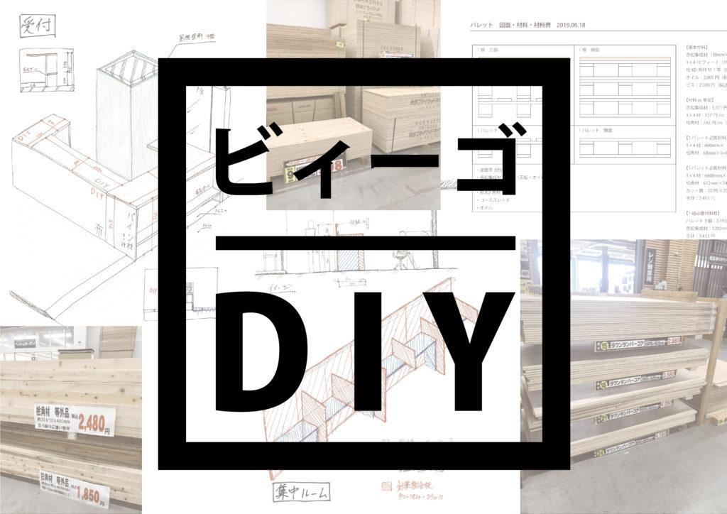 京阪枚方市駅直結のコワーキングスペース「ビィーゴ」で2019年9月に開催される「第1回ビィーゴフェスティバル」のイベント「DIYでビィーゴをつくろう!」