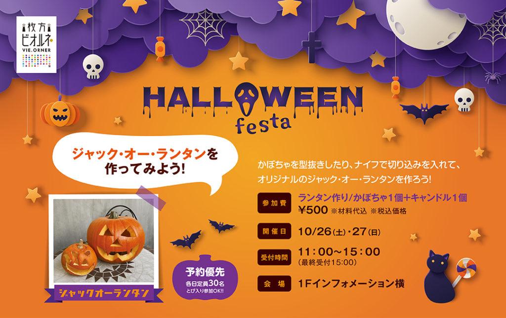 枚方市駅前ビオルネ HALLOWEEN Festa ジャック・オー・ランタンを作ろう 10/26(土)10/27(日) 1Fインフォメーション横