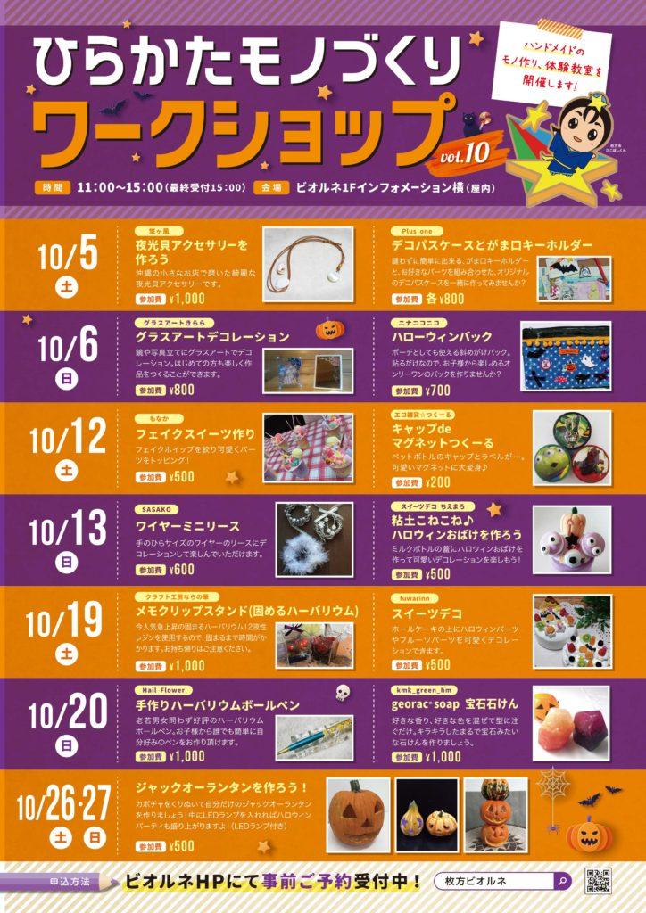 枚方市駅前ビオルネひらかたモノづくりワークショップVol.10子供から大人まで楽しめるハンドメイドのモノ作り、体験教室を開催します。