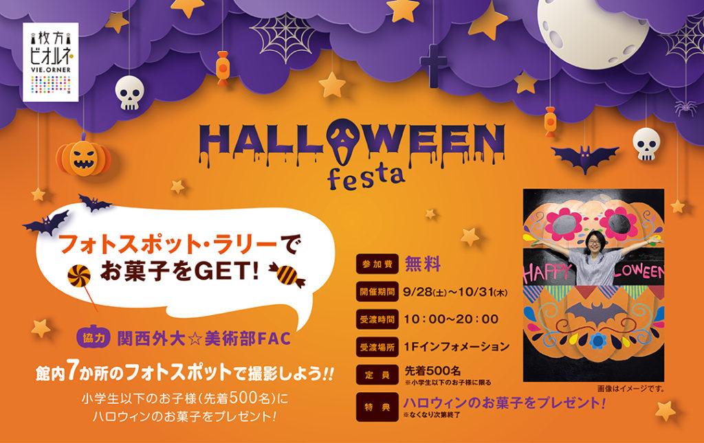 枚方市駅前ビオルネ HALLOWEEN Festa フォトスポットラリー ハロウィンのお菓子プレゼント