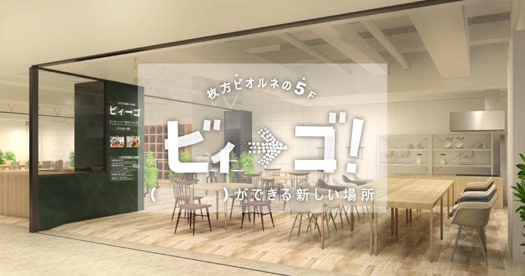 大阪府枚方市のコワーキングスーペースビィーゴのイメージ画像
