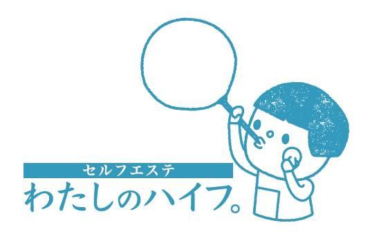 大阪府枚方市の商業施設「枚方ビオルネ」の雑貨屋KURAWANKAの新サービスのセルフエステ「わたしのハイフ。」
