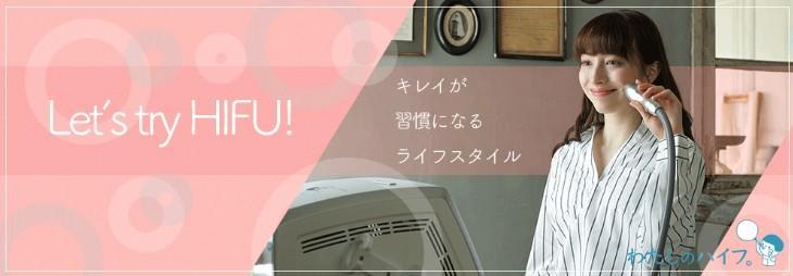 大阪府枚方市の商業施設「枚方ビオルネ」の雑貨屋KURAWANKAの新サービスのセルフエステ「わたしのハイフ。」のイメージ画像