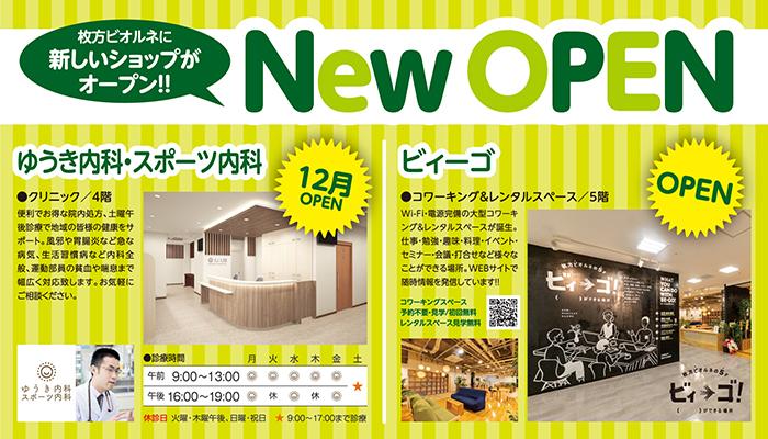 枚方ビオルネに新しいショップがオープン!!