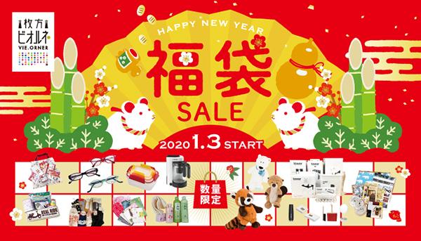 大阪・枚方市のコワーキングスペース ビィーゴの福袋2020