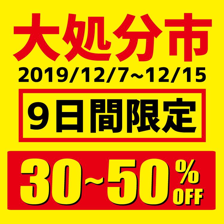 枚方ビオルネ 2階 三日月百子 大処分市 2019/12/7~12/15 9日間限定 30~50%OFF