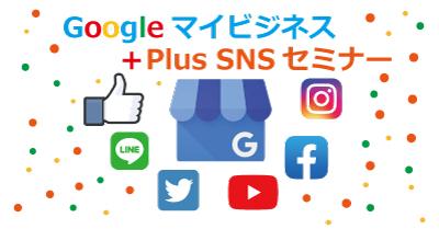 Googleマイビジネス+SNSセミナーのイラスト