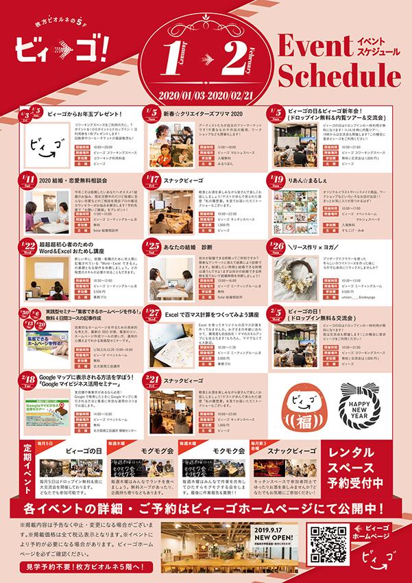 大阪・枚方市のコワーキングスペース ビィーゴのイベントスケジュール