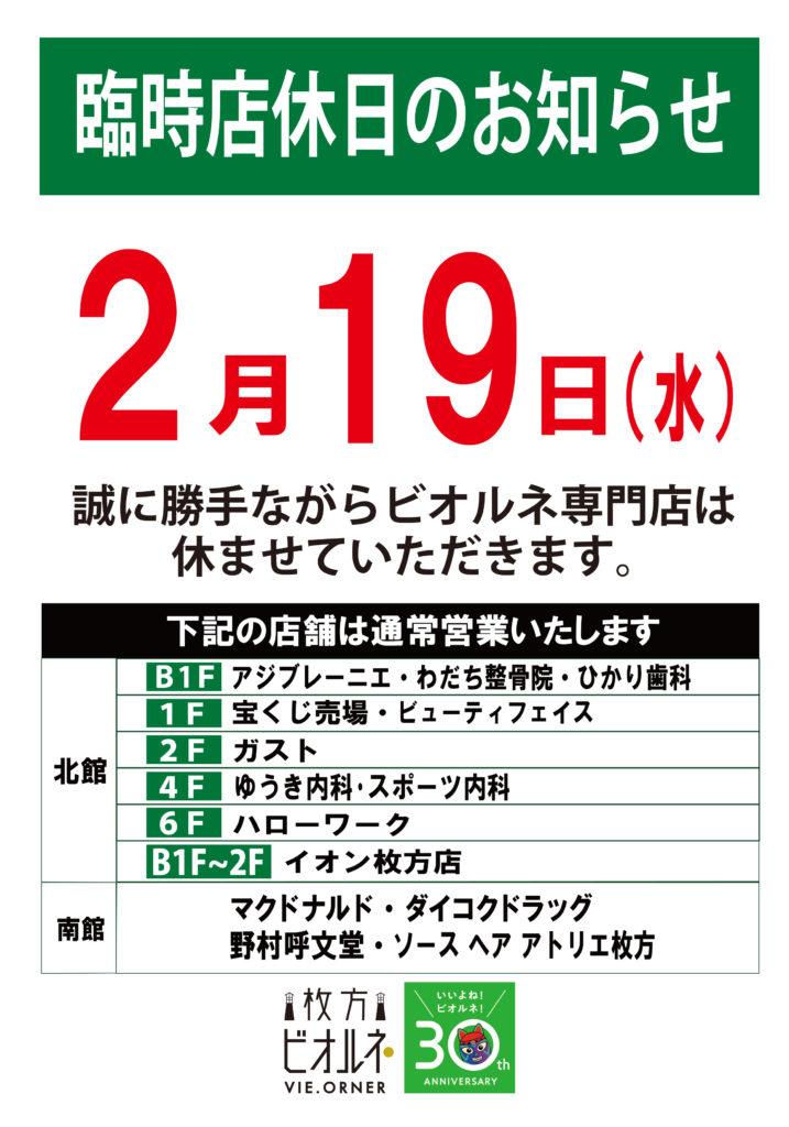 枚方市駅前 枚方ビオルネ 臨時店休日 2020年2月19日水曜日