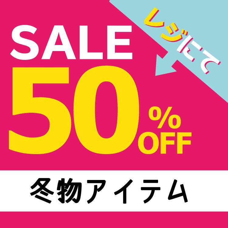 枚方市駅前 枚方ビオルネ 2F 三日月百子 冬物アイテム大セール 2/7~2/29 sale 50%off