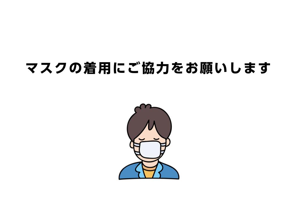 の お願い 着用 マスク