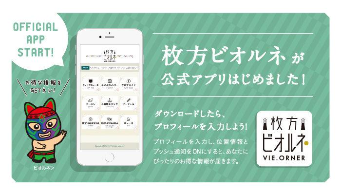 枚方ビオルネが公式アプリはじめました!