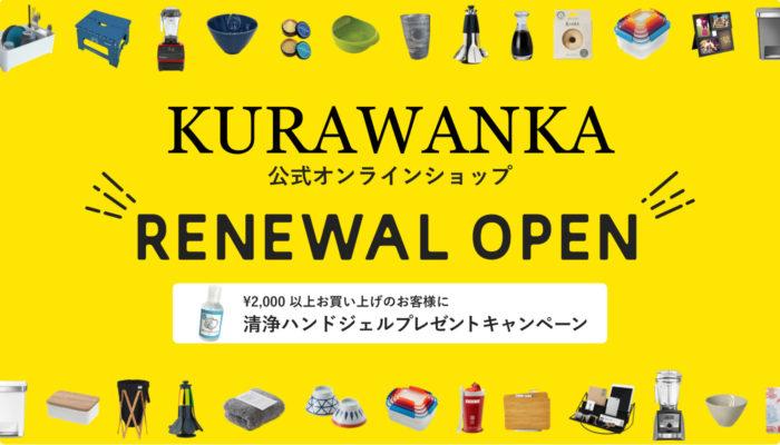 KURAWANKA公式オンラインショップ