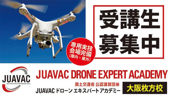 JUAVAC ドローンエキスパートアカデミー大阪枚方校受講生募集中