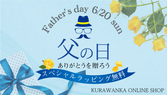 父の日ギフト特集KURAWANKA オンラインショップ