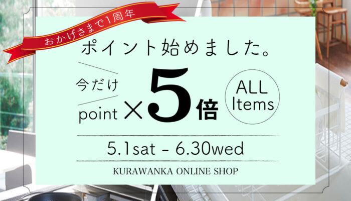 ポイント始めました。KURAWANKA オンラインショップ