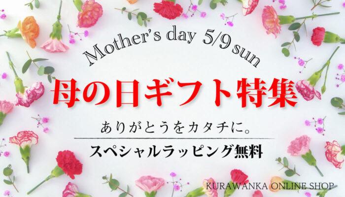 母の日ギフト特集KURAWANKA オンラインショップ
