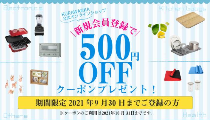 KURAWANKA公式オンラインショップ新規会員登録で500円OFFクーポンプレゼント!