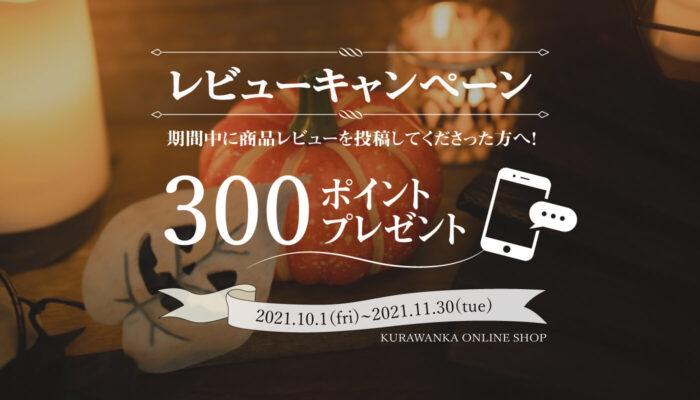 KURAWANKA ONLINE SHOP レビューキャンペーン