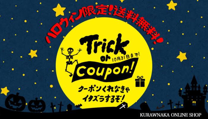 KURAWANKA ONLINE SHOP ハロウィン限定クーポン
